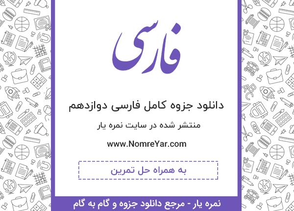 جزوه فارسی دوازدهم + معنی شعر و نثر