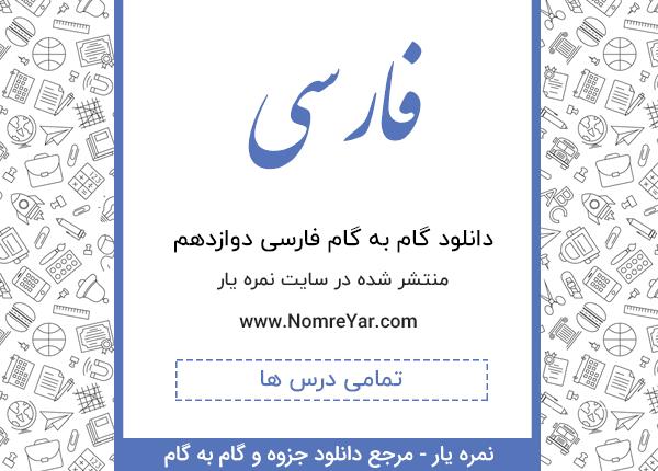 دانلود گام به گام فارسی دوازدهم