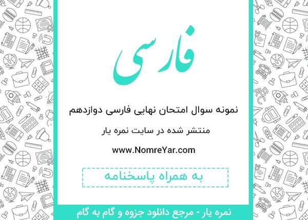 سوالات امتحان نهایی فارسی دوازدهم