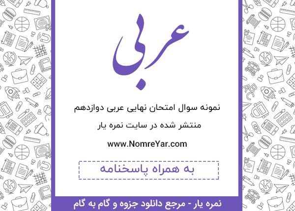 نمونه سوال امتحان نهایی عربی دوازدهم