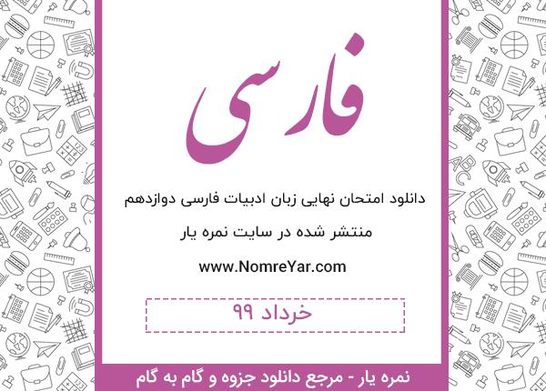 امتحان نهایی فارسی دوازدهم خرداد 99