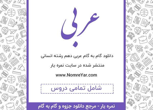 گام به گام عربی دهم انسانی