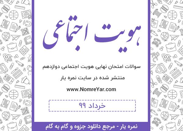 امتحان نهایی هویت اجتماعی دوازدهم خرداد 99