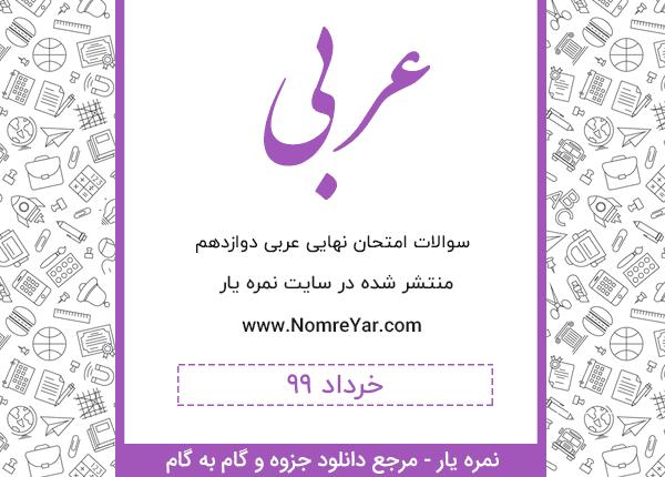 امتحان نهایی عربی دوازدهم خرداد 99