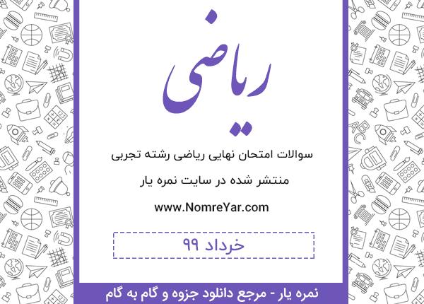 سوالات امتحان نهایی ریاضی خرداد 99