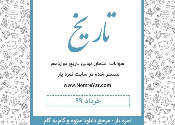 سوالات امتحان نهایی تاریخ دوازدهم خرداد 99