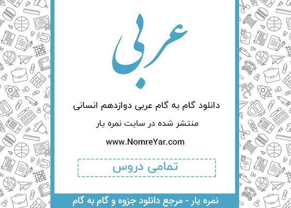 دانلود گام به گام عربی دوازدهم انسانی