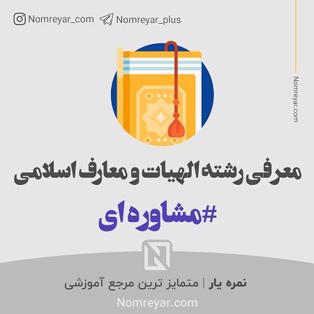 معرفی رشته الهیات و معارف اسلامی
