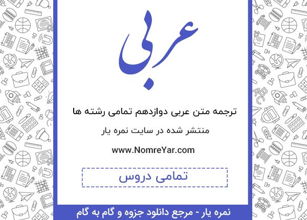 دانلود ترجمه متن عربی دوازدهم