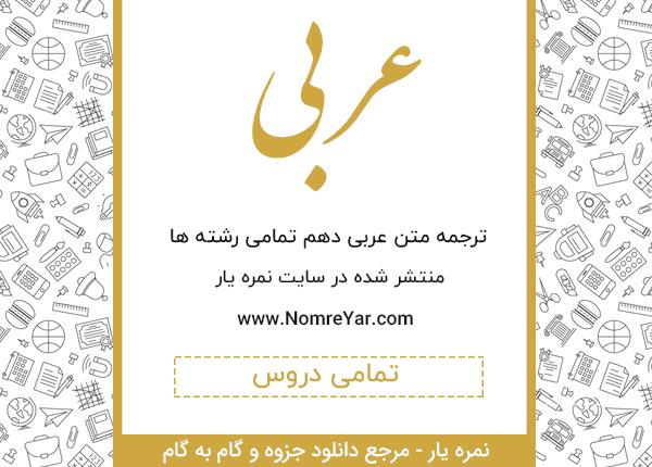 ترجمه متن عربی دهم