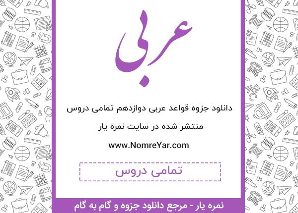 دانلود جزوه قواعد عربی دوازدهم
