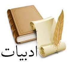 شیوه مطالعه درس فارسی کنکور