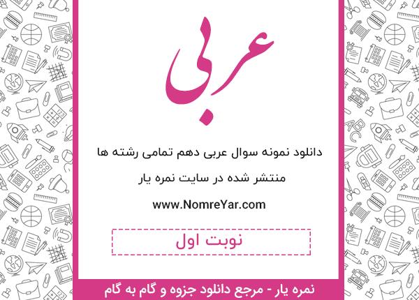 نمونه سوال عربی دهم نوبت اول