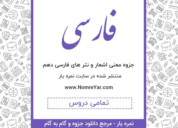 معنی فارسی دهم