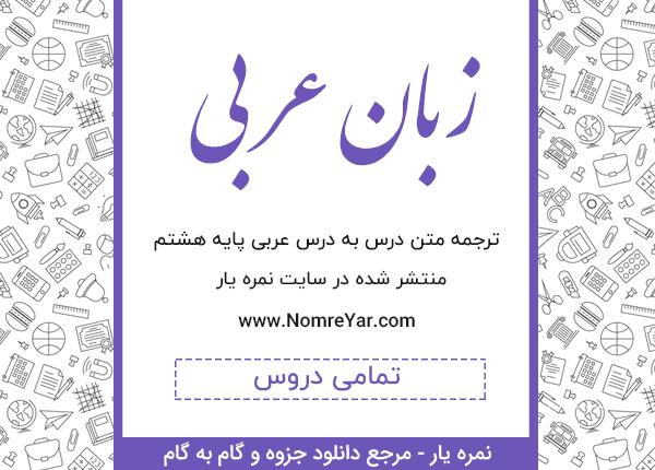 ترجمه متن عربی هشتم