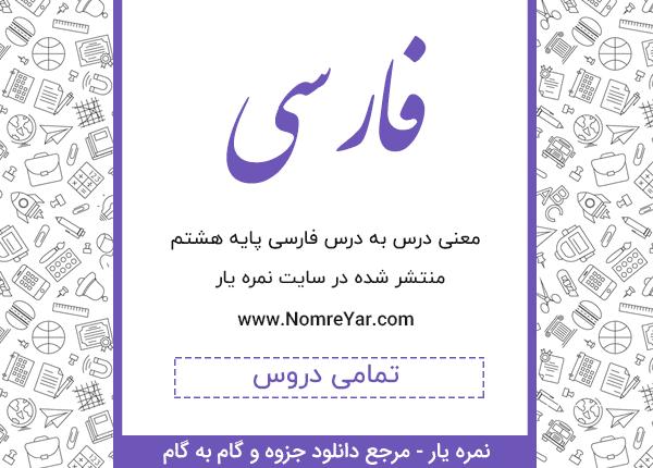 معنی فارسی هشتم