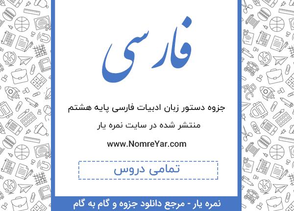 جزوه دستور زبان فارسی هشتم