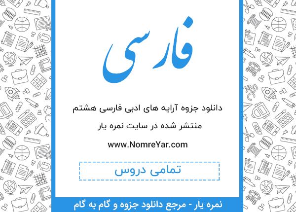 جزوه آرایه های ادبی فارسی هشتم