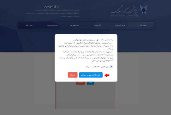 سامانه آموزشیار دانشگاه آزاد اسلامی