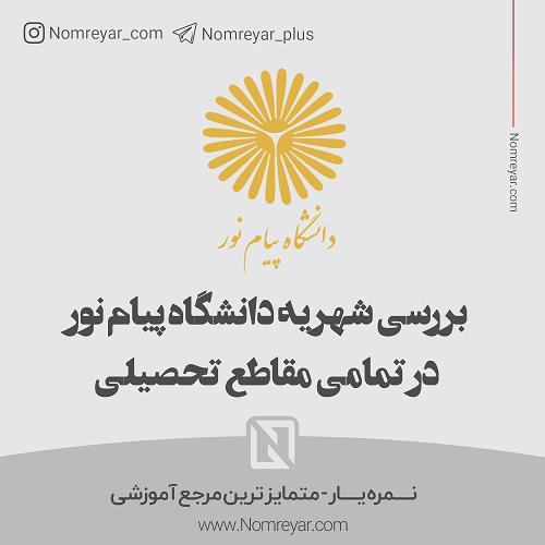 شهریه دانشگاه پیام نور