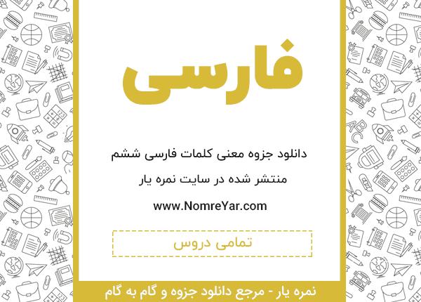 معنی کلمات فارسی ششم دبستان