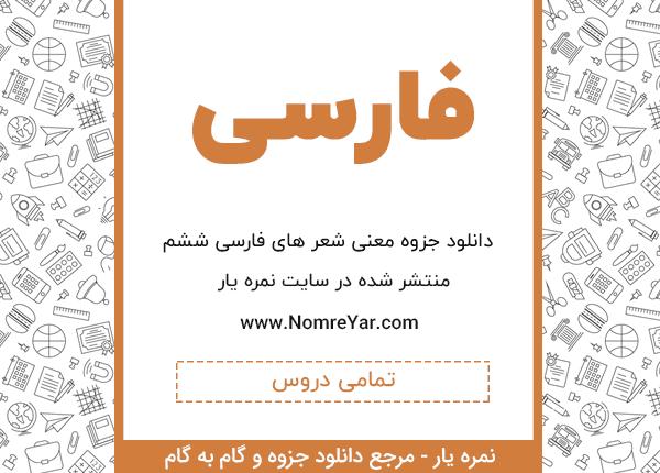 معنی شعر های فارسی ششم دبستان