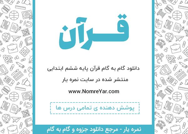 دانلود گام به گام قرآن ششم ابتدایی
