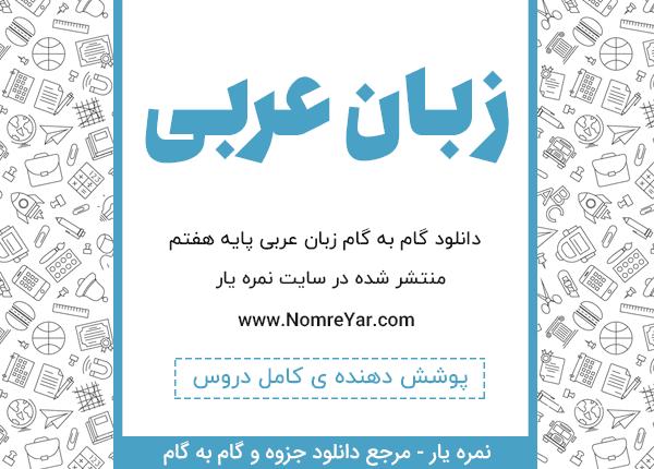 دانلود گام به گام عربی هفتم PDF (درس به درس)