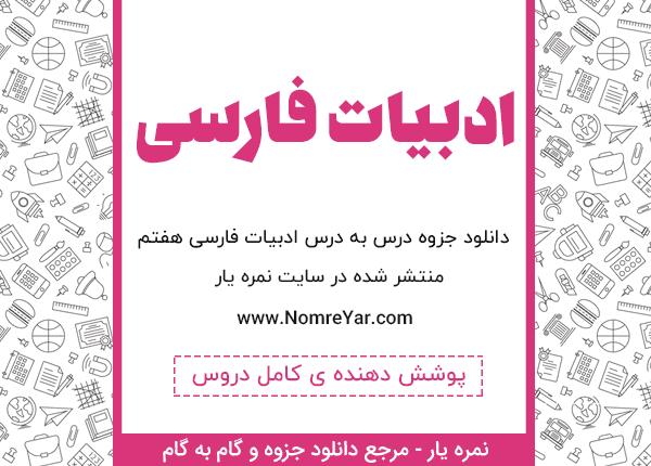 دانلود جزوه فارسی هفتم PDF (تمامی درس ها)