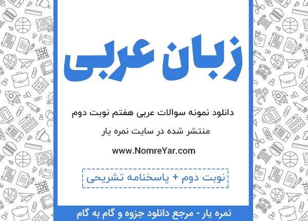 نمونه سوالات عربی هفتم نوبت دوم به همراه پاسخنامه