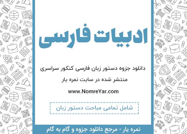 جزوه دستور زبان فارسی کنکور سراسری