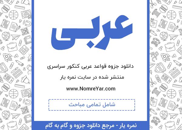 دانلود جزوه قواعد عربی کنکور