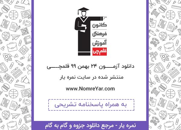 دانلود آزمون 24 بهمن 99 قلم چی به همراه پاسخنامه تشریحی