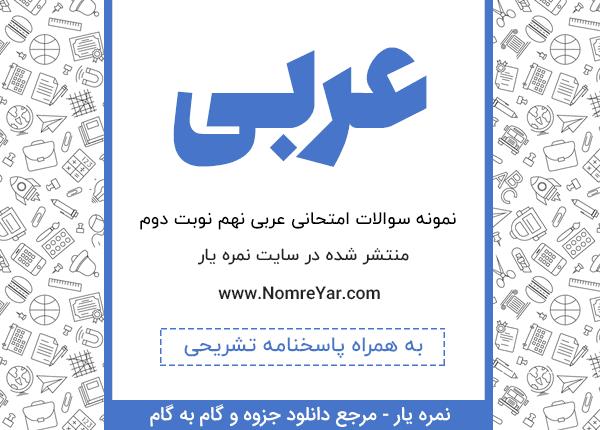 نمونه سوالات عربی نهم نوبت دوم