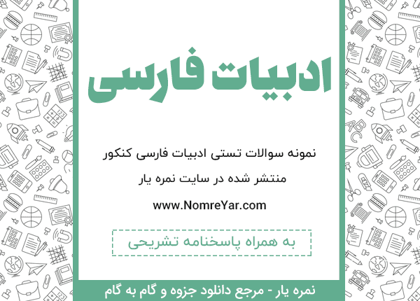 سوالات تستی دستور فارسی کنکور + پاسخنامه تشریحی