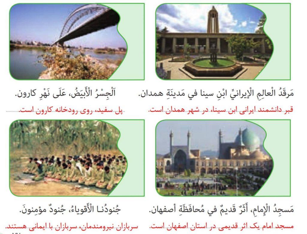 ترجمه صفحه 77 درس هفتم عربی نهم