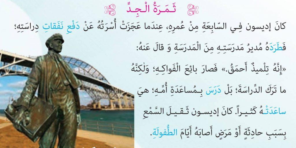 ترجمه متن صفحه 72 عربی نهم