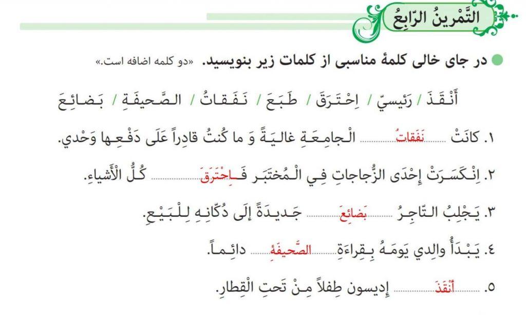 تمرین صفحه 78 درس هفتم عربی هفتم