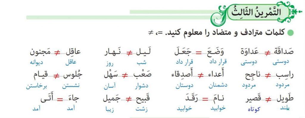 گام به گام تمارین صفحه 78 درس هفتم عربی نهم