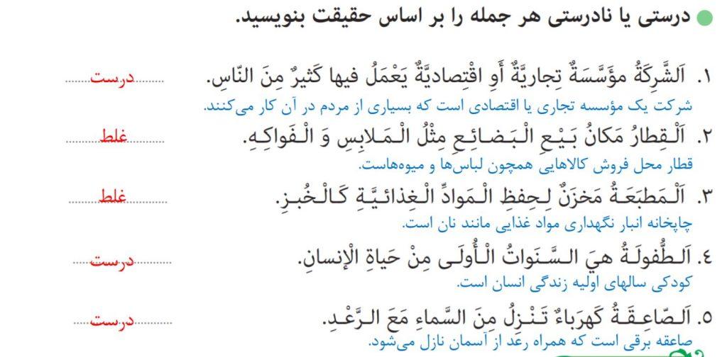 گام به گام درس هفتم عربی نهم صفحه 77