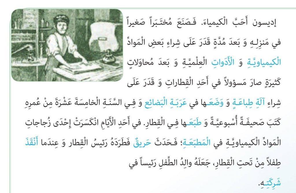 گام به گام درس 7 عربی نهم صفحه 73