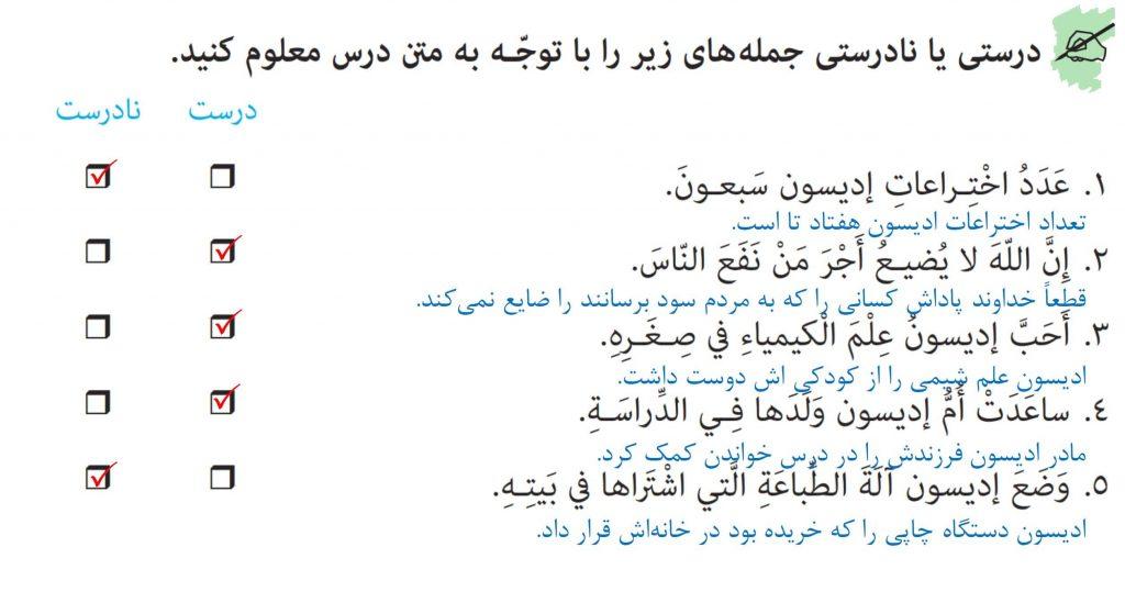 گام به گام درس 7 عربی هفتم صفخه 74