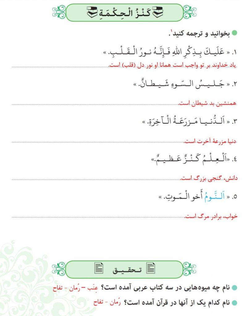 گام به گام صفحه 80 درس هفتم عربی نهم