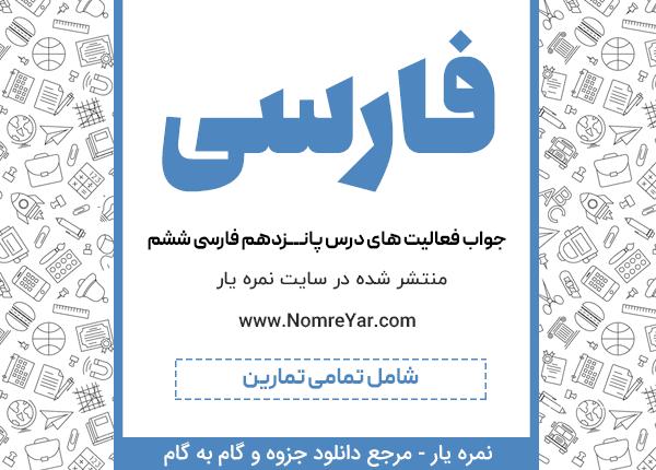 جواب سوالات درس پانزدهم 15 فارسی ششم