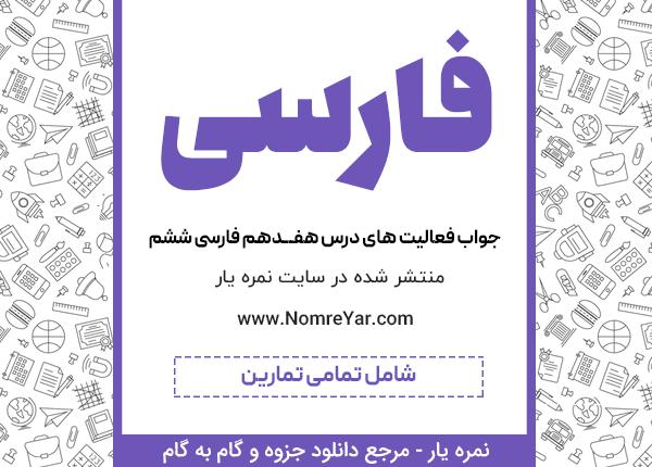 جواب سوالات درس هفدهم 17 فارسی ششم