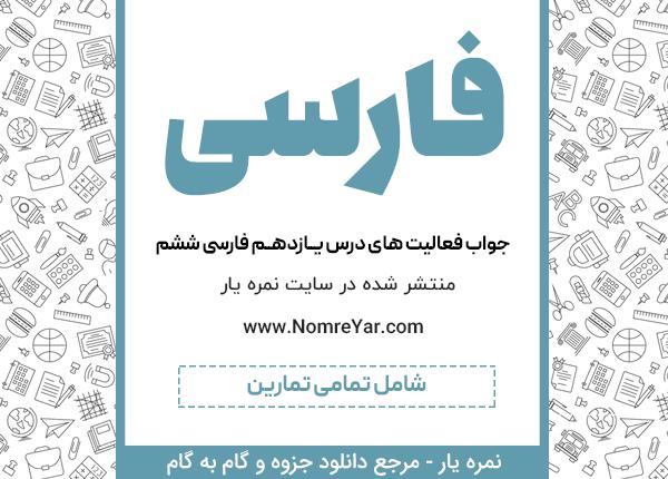 جواب سوالات درس یازدهم 11 فارسی هفتم
