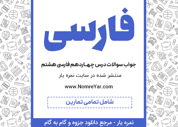 گام به گام درس چهاردهم 14 فارسی هشتم