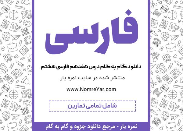 گام به گام درس هفدهم 17 فارسی هشتم