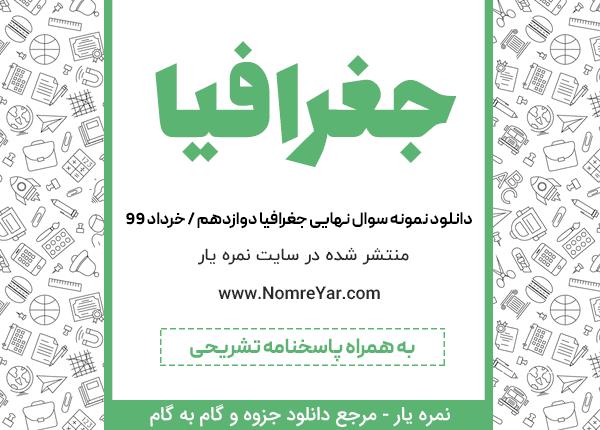 دانلود امتحان نهایی جغرافیا خرداد 99 به همراه پاسخنامه