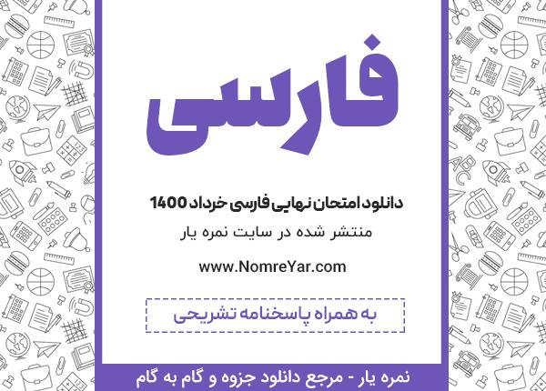 امتحان نهایی فارسی دوازدهم خرداد 1400 به همراه پاسخنامه